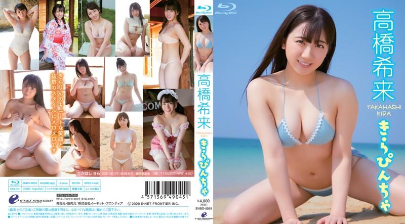 ENBD-5055 Kira Takahashi 高橋希来 – Kirapincha きらぴんちゃ