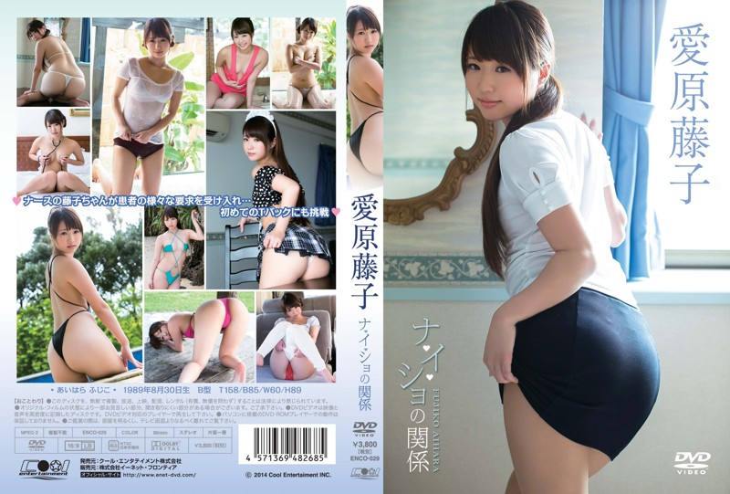 ENCO-029 Aihara Fujiko 愛原藤子 – ナ・イ・ショの関係