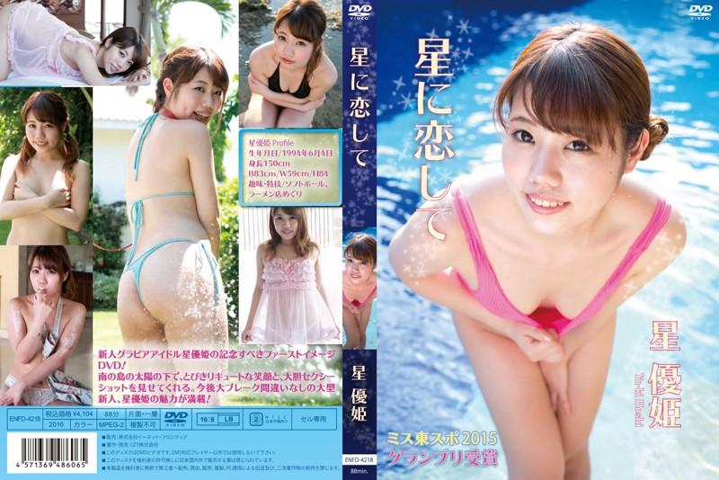 ENFD-4218 Yuki Hoshi 星優姫 – 星に恋して