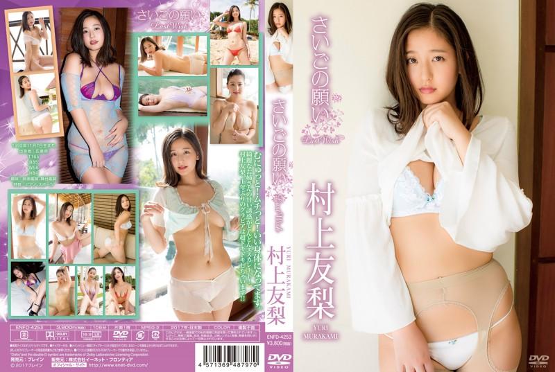 ENFD-4253 Yuri Murakami 村上友梨 – さいごの願い