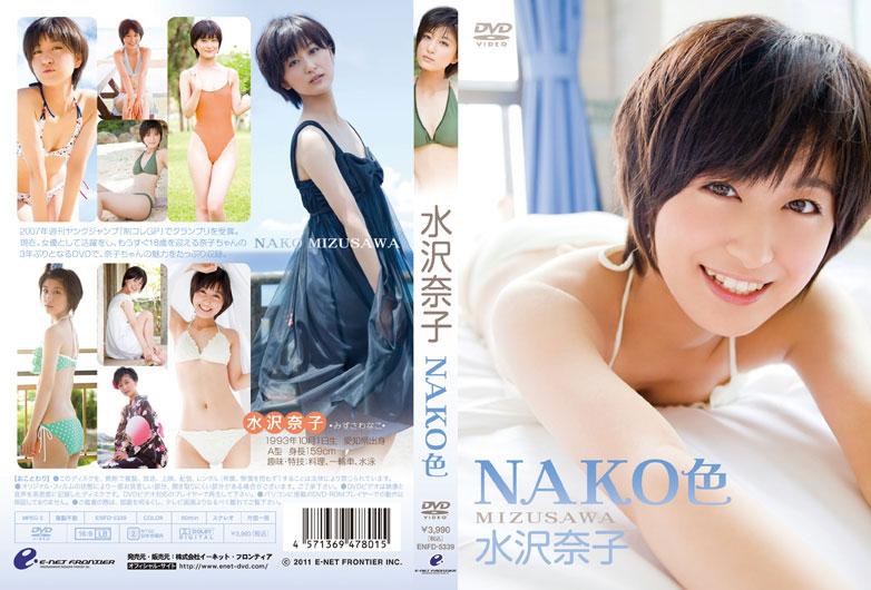 ENFD-5339 Mizusawa Nako 水沢奈子 – NAKO色