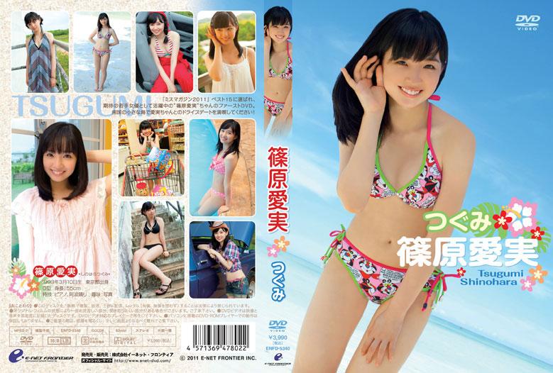 ENFD-5340 Tsugumi Shinohara 篠原愛実 – つぐみ