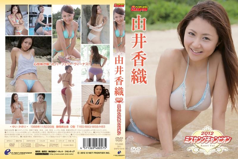ENFD-5419 Yui Kaori 由井香織 – ミスヤングチャンピオン2012