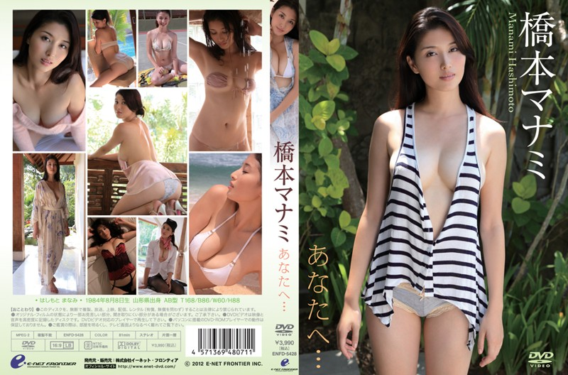 ENFD-5428 Manami Hashimoto 橋本マナミ – あなたへ