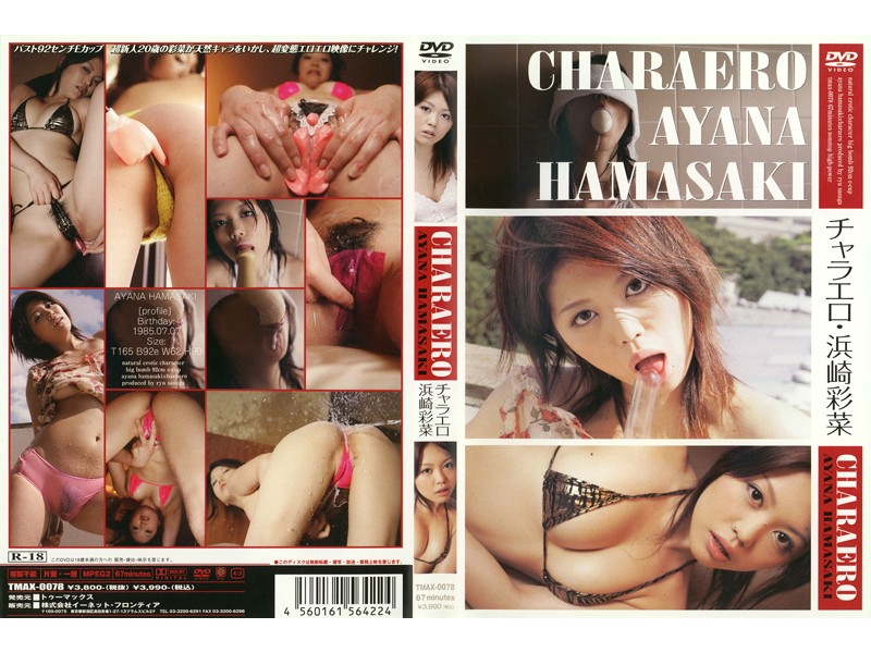 TMAX-0078 Ayana Hamasaki Charaero / (E-Net Frontier) 2006-01-27