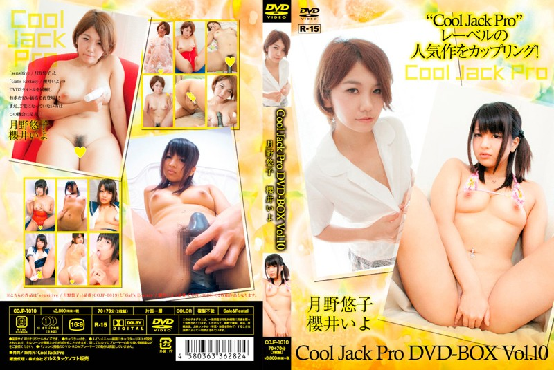 [COJP-1010] Cool Jack Pro DVD-BOX Vol.10 オルスタックピクチャーズ 月野悠子