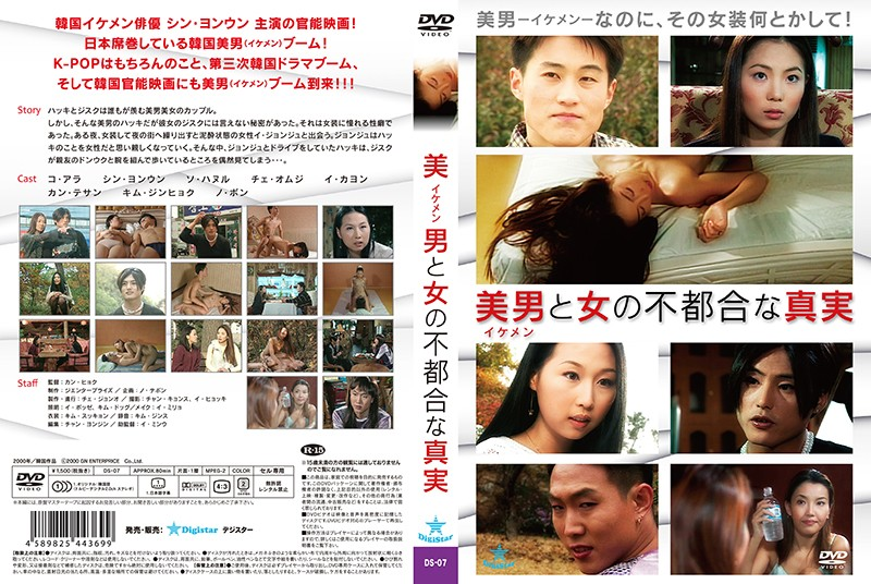[DS-07] 美男と女の不都合な真実(復刻スペシャルプライス版)