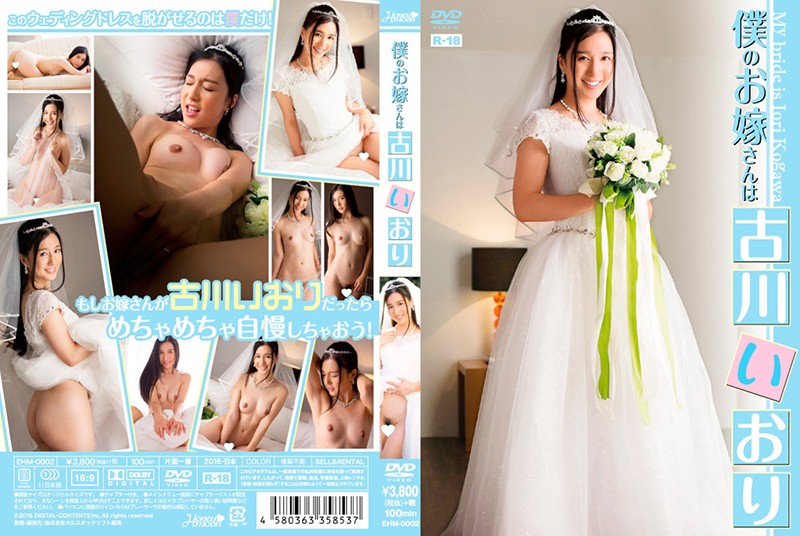EHM-0002 My Bride Is Iori Kogawa/ Iori Kogawa