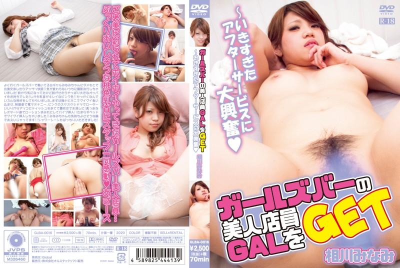 [GLBA-0016] ガールズバーの美人店員GALをGET~いきすぎたアフターサービスに大興奮/相川みなみ