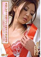 着物が似合う高慢なモデル級美人を強制凌辱〜キレイなお顔が台無しですね。このメス豚が〜/西河あやこ