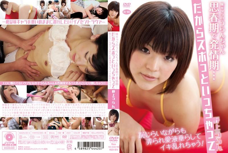 [MAEN-0014] 妹キャラのうらんちゃん思春期で発情期…だからズボっといっちゃって~恥じらいながらも弄られ愛液垂らしてイキ乱れちゃう!/野上うらん