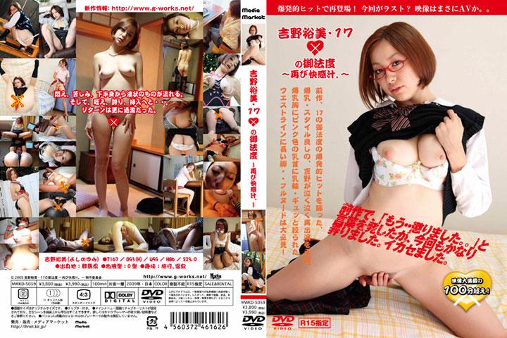 MWKD-5059 17 – Taboo Of Pleasure Juice Again.Hiromi Yoshino ~ /