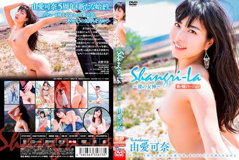 Shangri-La ~裸の女神~/由愛可奈 R-18バージョン パッケージ画像