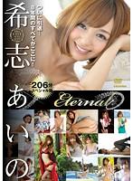 [R-648] Eternal Aino Kishi