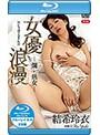 女優浪漫 爛・熟女 結希玲衣 R-18/結希玲衣 限定版 (DVD&ブルーレイディスク)