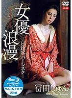 女優浪漫 日比谷バーレスク/冨田じゅん R-18 限定版 (DVD&ブルーレイディスク)