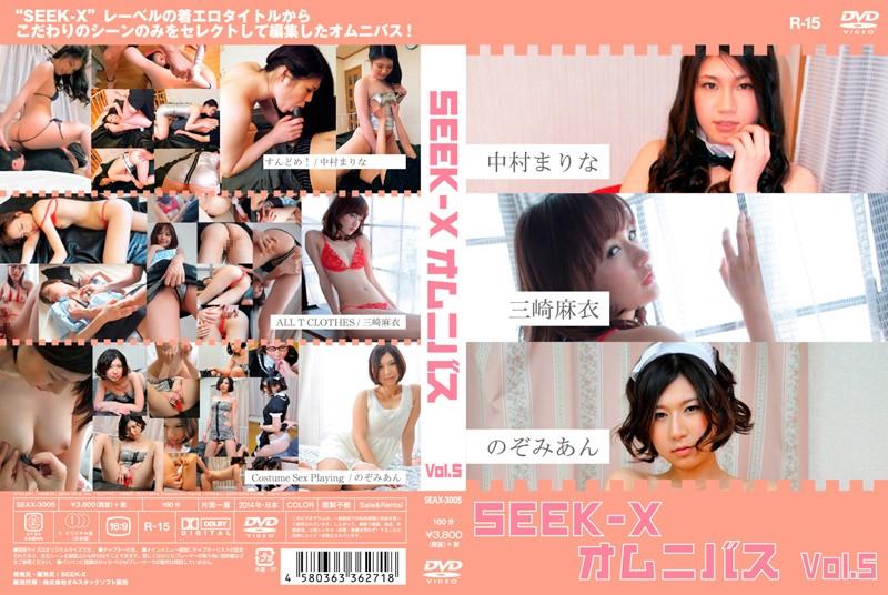[SEAX-3005] SEEK-Xオムニバス Vol.5 SEAX 中村まりな