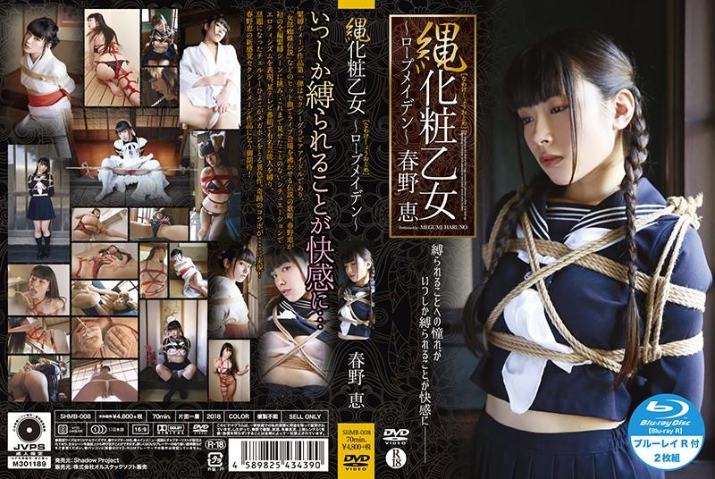 縄化粧乙女〜ロープメイデン〜/春野恵 限定版(DVD&ブルーレイディスク)
