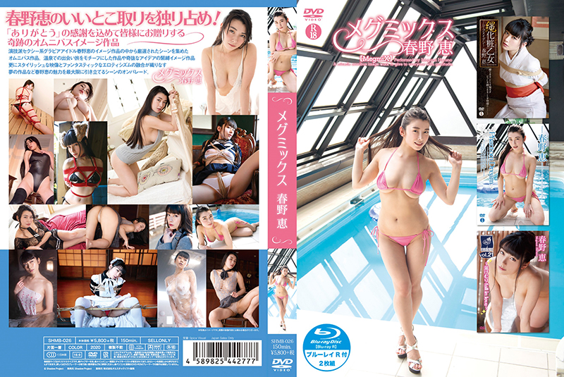 [SHMB-026] メグミックス/春野恵 限定版 (DVD&ブルーレイディスク)