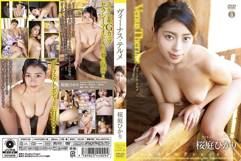 SHMO-180 Sakuraba Hikari 桜庭ひかり – Venus Terme