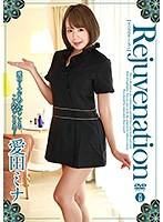 Rejuvenation/愛田ミナ
