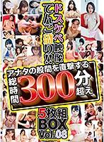 ドスケベ映像てんこ盛り!アナタの股間を直撃する総時間300分越え5枚組BOX Vol.8