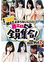 総時間300分越え!!止まらないエロス!着エロだよ全員集合!5枚組BOX Vol.2