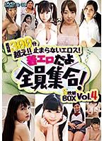 総時間300分越え!!止まらないエロス!着エロだよ全員集合!5枚組BOX Vol.4