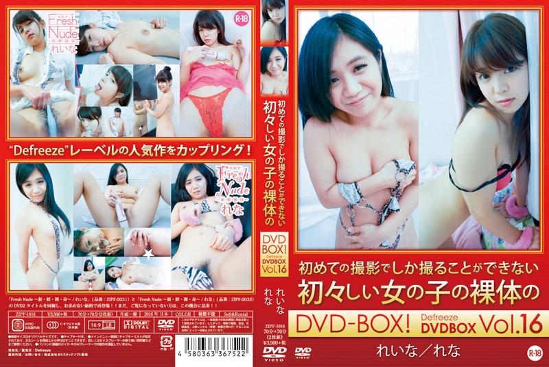 [ZIPF-1016] 初めての撮影でしか撮ることができない初々しい女の子の裸体のDVD-BOX!〜Defreeze DVDBOX Vol.16〜  オムニバス イメージ ZIPF
