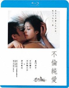 [KIXF-942] 不倫純愛 (ブルーレイディスク)