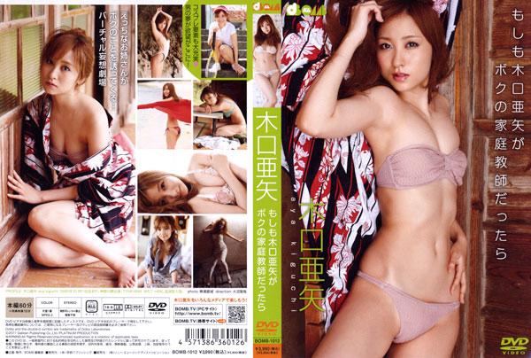 BOMB-1012 Aya Kiguchi