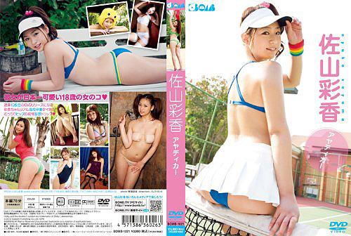 BOMB-1021 Ayaka Sayama 佐山彩香 – アヤディカー