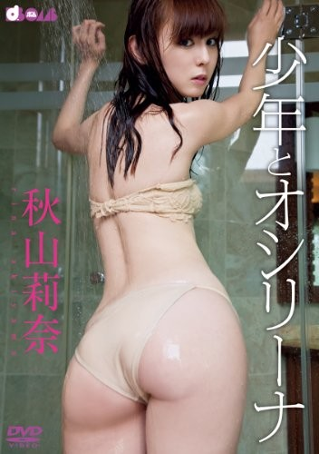 BOMB-1022 Rina Akiyama 秋山莉奈 – 少年とオシリーナ