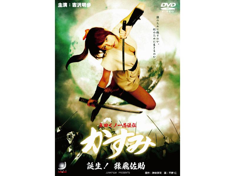 DJM-015 Kasumi Sanada Kunoichi Den Birth Ninja Arts! Sarutobisasuke (Tmc) 2007-09-21