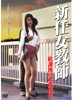 DVS-052 Courtship Of A Female Teacher After School Tuition New