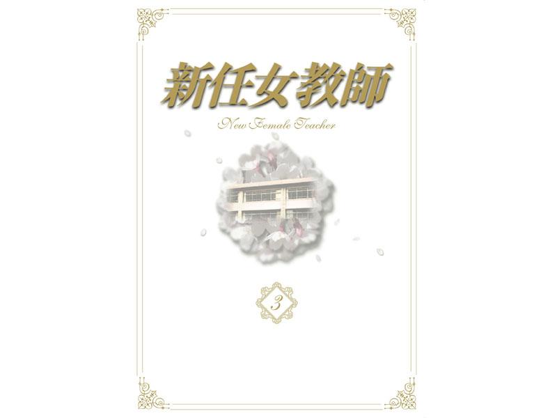 新任女教師 DVD-BOX Vol.3 (数量限定) パッケージ