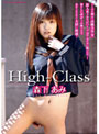 High-Class/森下あみ