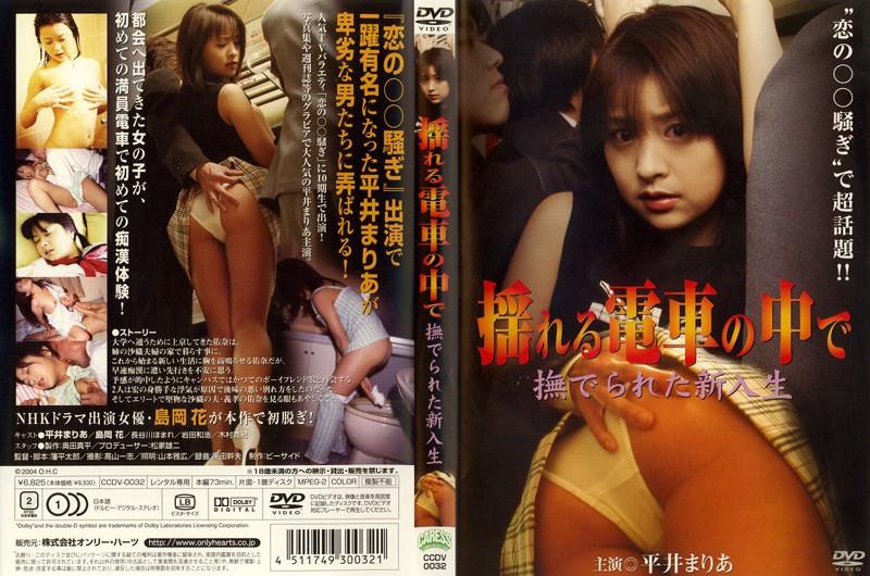 CCDV-1032 Freshman Was Stroked In The Train Swaying (Bi-emudottosuri-) 2004-08-25
