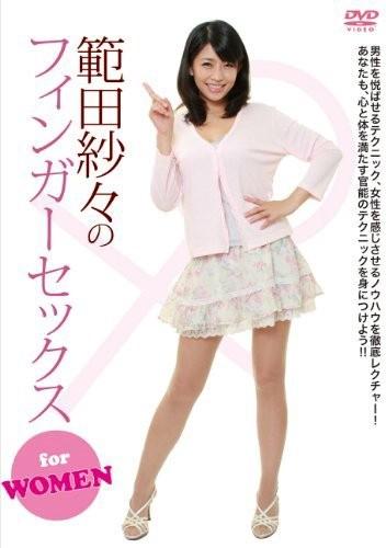 [MX-517] 範田紗々のフィンガーセックス for WOMEN MX 範田紗々