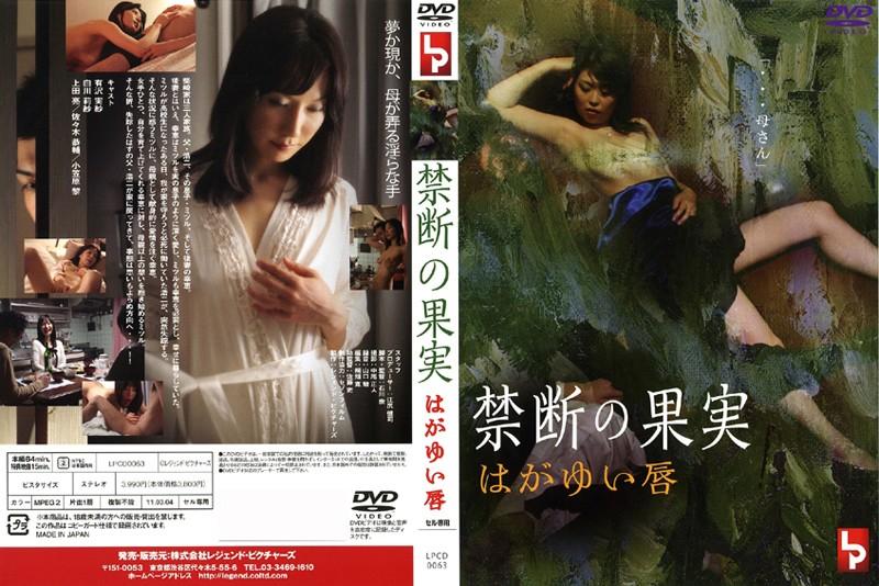 LPCD-0063 Impatient Lips Forbidden Fruit (Rejiendo . Pikucha-zu) 2011-03-04
