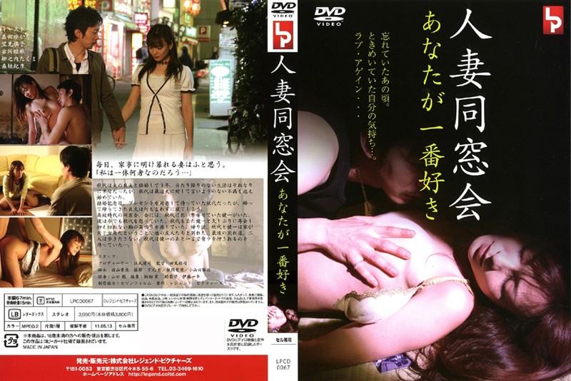 LPCD-0067 Married Reunion You Like Best (Rejiendo . Pikucha-zu) 2011-05-13