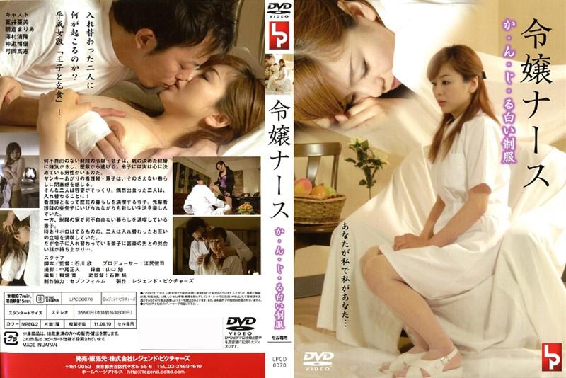 LPCD-0070 Le White Uniform, Self-N-or Daughter Nurse (Rejiendo . Pikucha-zu) 2011-06-10