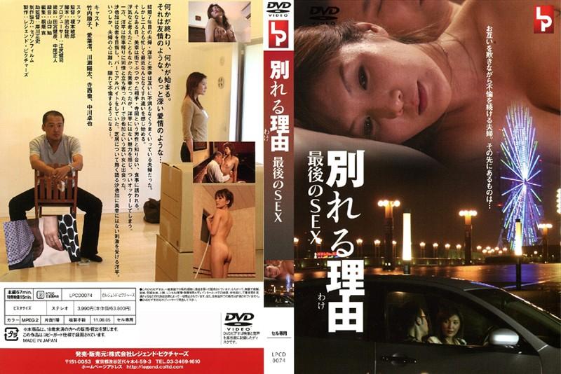 LPCD-0074 Last SEX (translation) Why Break Up (Rejiendo . Pikucha-zu) 2011-08-05