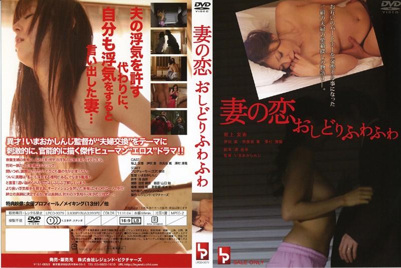LPCD-0079 Fluffy Duck Love Of Wife (Rejiendo . Pikucha-zu) 2011-11-04