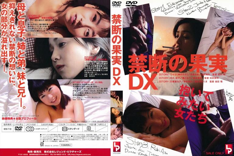 LPCD-0081 I Want To Embrace Women DX Forbidden Fruit (Rejiendo . Pikucha-zu) 2011-12-02