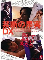 LPCD-0081 - 禁断の果実DX 抱いてみたい女たち  - JAV目錄大全 javmenu.com