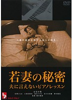 LPCD-0082 - 若妻の秘密 夫に言えないピアノレッスン  - JAV目錄大全 javmenu.com