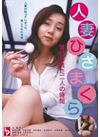 LPCD-0084 - 人妻ひざまくら 禁じられた二人の時間  - JAV目錄大全 javmenu.com