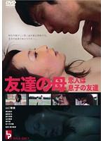 LPCD-0086 - 友達の母 恋人は息子の友達  - JAV目錄大全 javmenu.com