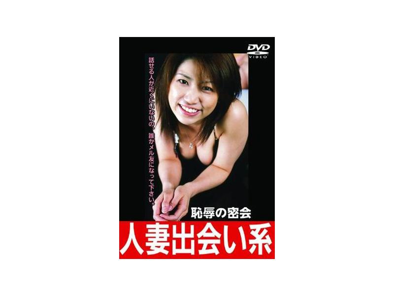 LPCD-20420 Married Dating Secret Meeting Of Shame (Rejiendo . Pikucha-zu) 2004-09-25